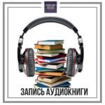 Звукозапись аудиокниги