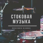 стоковая музыка, аудиосток